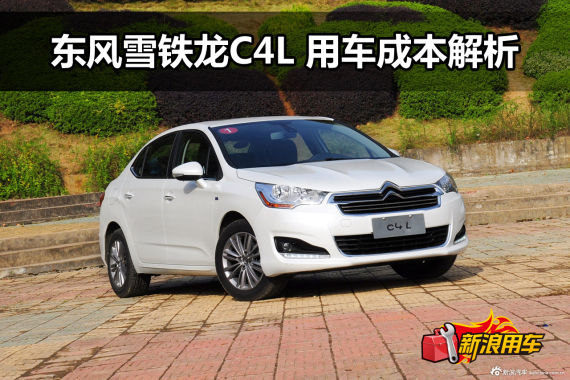东风雪铁龙C4L 用车成本解析
