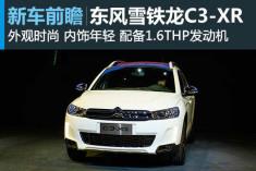 东风雪铁龙C3-XR首发 预售价11万元起