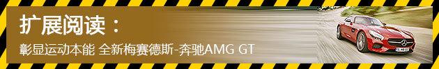 彰显运动本能 全新梅赛德斯-奔驰AMG GT