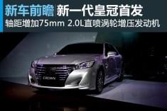 一汽丰田新一代皇冠广州车展首发