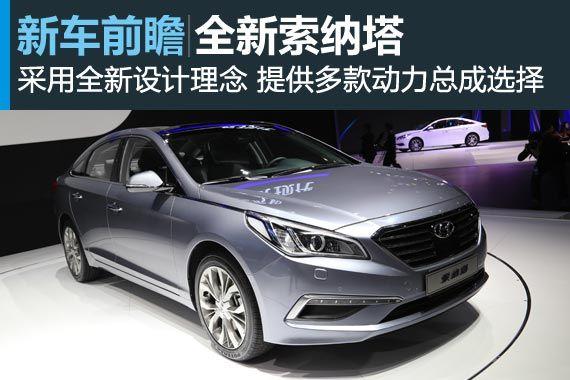 全新索纳塔广州车展发布 2015年3月上市