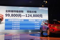 长安福特福睿斯预售价格9.98-12.48万元