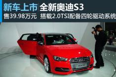 全新奥迪S3 Limousine上市 售39.98万元