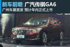 广汽全新中高级轿车传祺GA6首发 年内上市