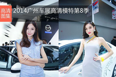 2014广州车展车模