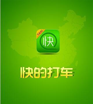 打车软件最终解决了北京矛盾冲突激烈的打车问题
