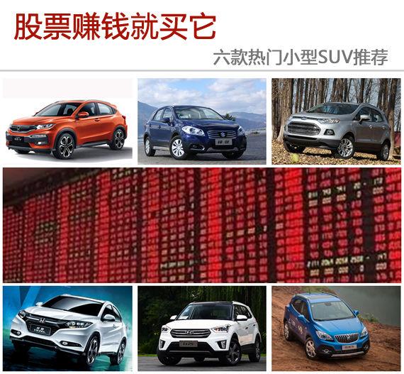 股票赚钱就买它 六款热门小型SUV推荐