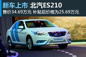 北汽ES210畅睿版上市 售价34.69万元