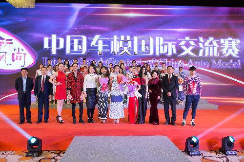 中国车模国际交流赛颁奖典礼