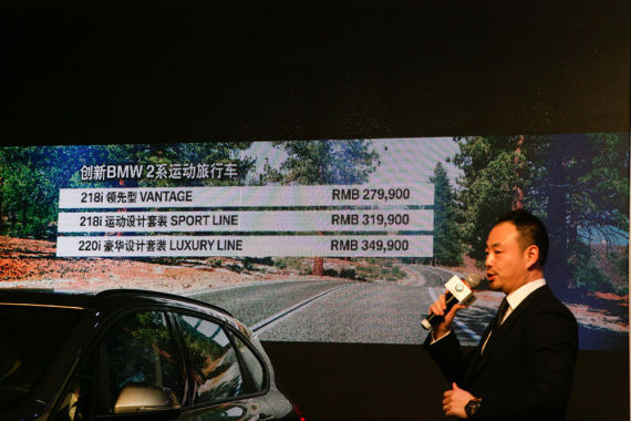 BMW 2系运动旅行车北京盈之宝上市,售价公布