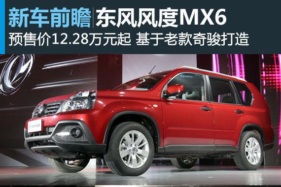 东风风度MX6正式发布 预售价12.28万元起