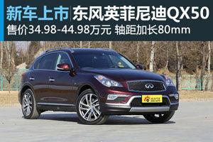 东风英菲尼迪QX50上市 售34.98-44.98万