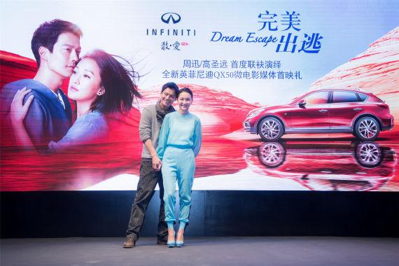 """""""敢爱大使""""高圣远、周迅夫妇甜蜜出席全新英菲尼迪QX50微电影《完美出逃》首映礼"""