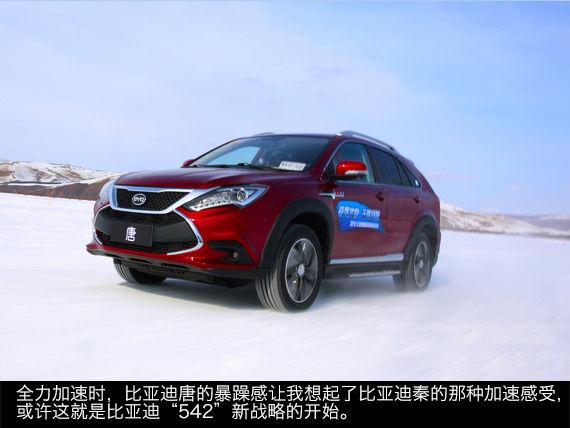 跨越现实 新浪汽车冰雪体验比亚迪唐