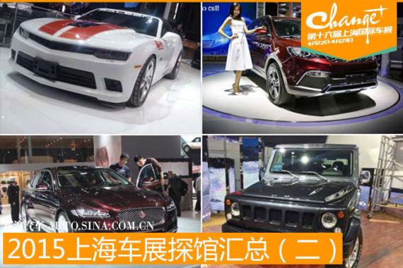2015上海车展探馆汇总(二)