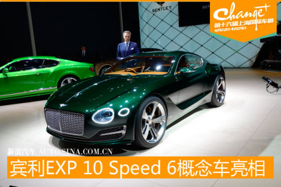 宾利EXP 10 Speed 6概念车