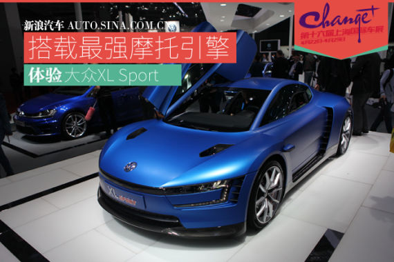 大众XL Sport概念车
