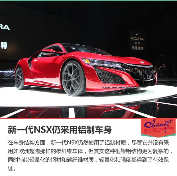全新第二代讴歌NSX超级跑车