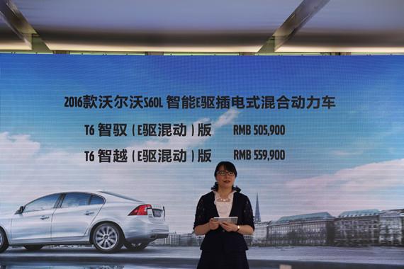 沃尔沃S60L混动版上市