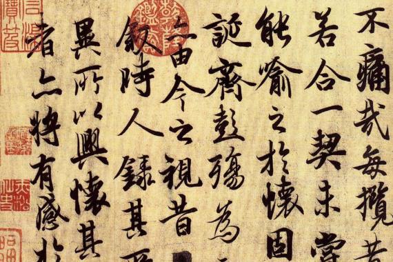 王羲之 天下第一行书《兰亭序》