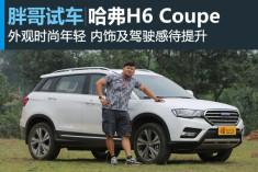 视频:[胖哥试车]140期 试哈弗H6 Coupe