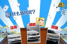 视频:[汽车洋葱圈]大众还有啥车值得买?