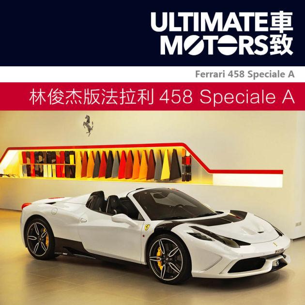 林俊杰专属座驾法拉利458 Speciale A_车致_新浪网