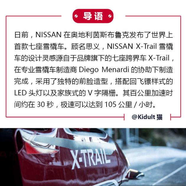 NISSAN X-Trail雪橇车