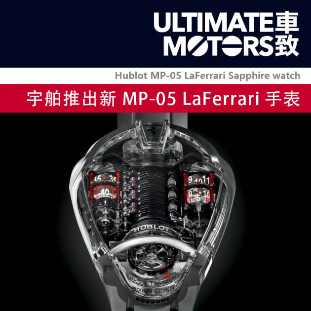 表比车贵!宇舶推出新MP-05 LaFerrari手表