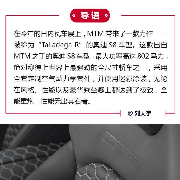 802马力重炮 MTM改装奥迪S8