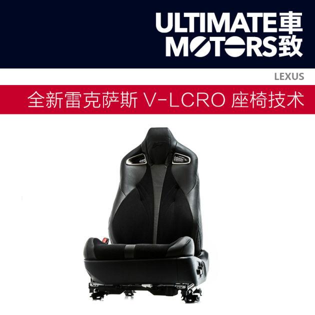 LEXUS V-LCRO座椅