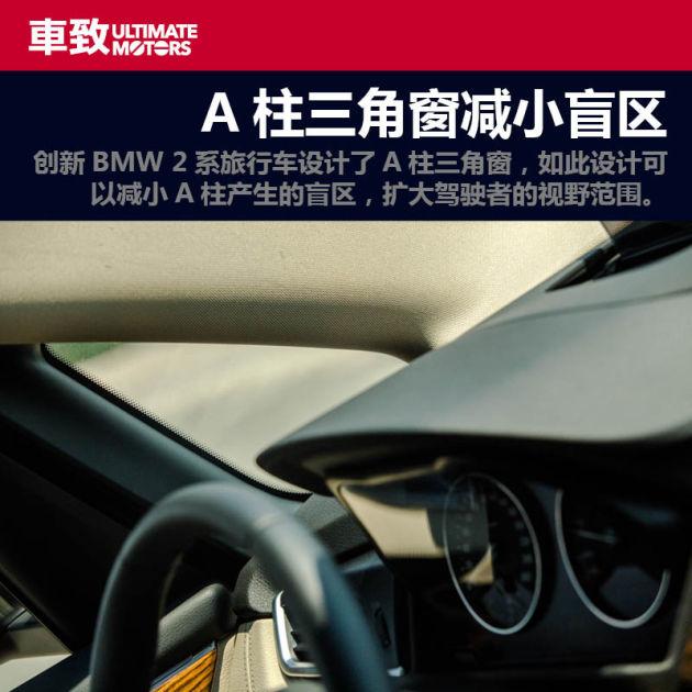 试驾创新BMW 2系旅行车