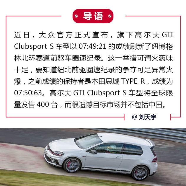 GTI Clubsport S刷新纽北前驱圈速纪录