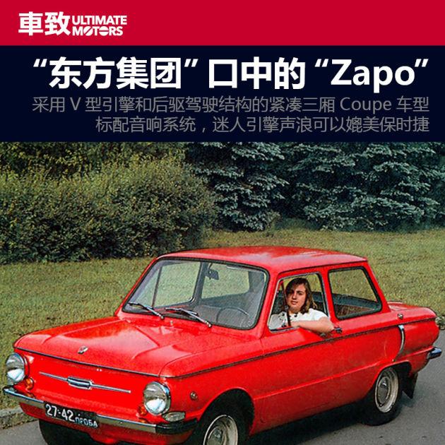 ZAZ Zaporozhets 968