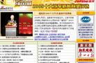 2005十大新闻评选