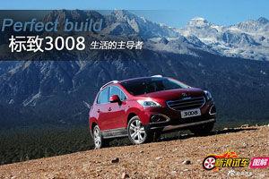 新浪汽车体验试驾东风标致3008