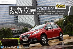 新浪汽车试车图解东风标致2008