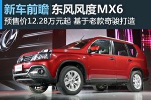 东风风度MX6预售价12.28万元起
