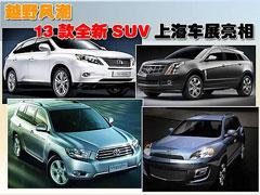 越野风劲吹 13款全新SUV上海车展将亮相(图)