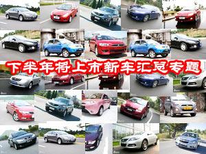 下半年将上市新车专题报道