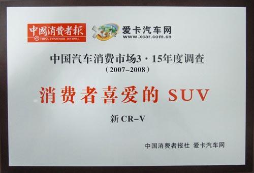 CR-V奖牌