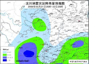 汶川地震灾区降雨量预报图(21日20时-22日20时)-中央气象台今日发