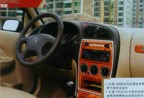 东风雪铁龙新爱丽舍内饰图片