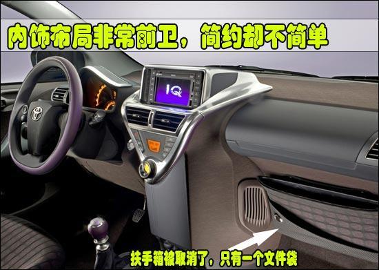 图为丰田IQ的内饰