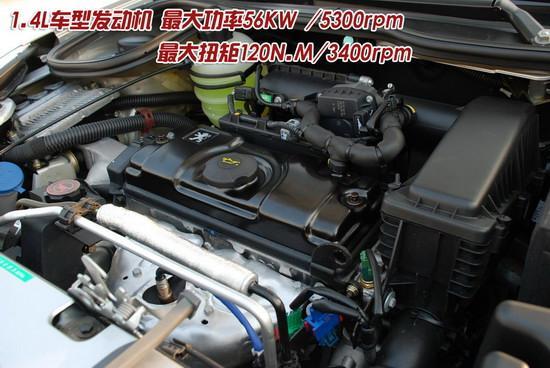 图为207搭载的1.4L发动机
