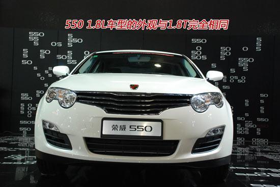 图为荣威550