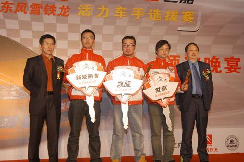 颁奖嘉宾与活力车手前3名合影