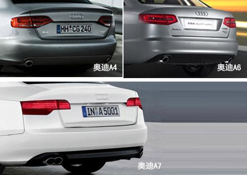 奥迪所推出的众多车型在前脸造型和车尾造型方面则没有太多突破