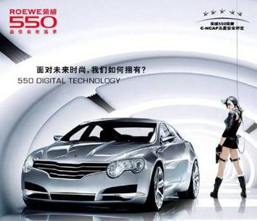 荣威新款550 1.8 AT正式推出