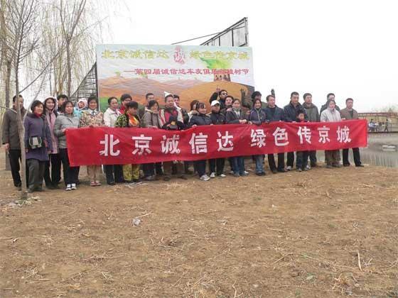 北京经销商春季植树 百位奇瑞车主种下绿色